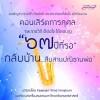 รพ.ราชวิถี ชวนคนไทยร่วมคอนเสิร์ตการกุศล ครั้งยิ่งใหญ่!