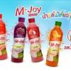 เอ็ม-จอย (M-Joy) น้ำผลไม้เคี้ยวได้ เอาใจคนรักสุขภาพ