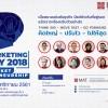 """สมาคมการตลาดแห่งประเทศไทย ขอเชิญสำรองที่นั่งด่วน!!! เมื่อสนามแข่งขันธุรกิจมีแค่ตัวจริง ที่อยู่รอด แล้วเราจะต้องปรับตัวอย่างไร  มาคิดใหญ่ ปรับไว ไปให้สุด กับงาน… """"Marketing Day 2018"""" 23 พ.ย.นี้"""