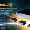 Universal VMS ตัวแรกของเอเชีย ที่เชื่อมต่อทุกระบบทุกอุปกรณ์เข้าด้วยกัน