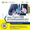 "Depa เปิดรับสมัครหลักสูตร ""ผู้นำการส่งเสริมเศรษฐกิจดิจิทัล"" (Digital CEO) รุ่นที่ 2"