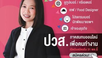 """""""SIBA"""" เปิดรับ ปวส.ภาคสมทบออนไลน์ เพื่อคนทำงาน สมัครด่วน!"""
