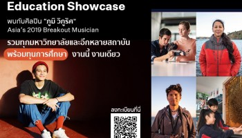 Education New Zealand and New Zealand Embassy in Thailand Present  Virtual Higher Education Showcase