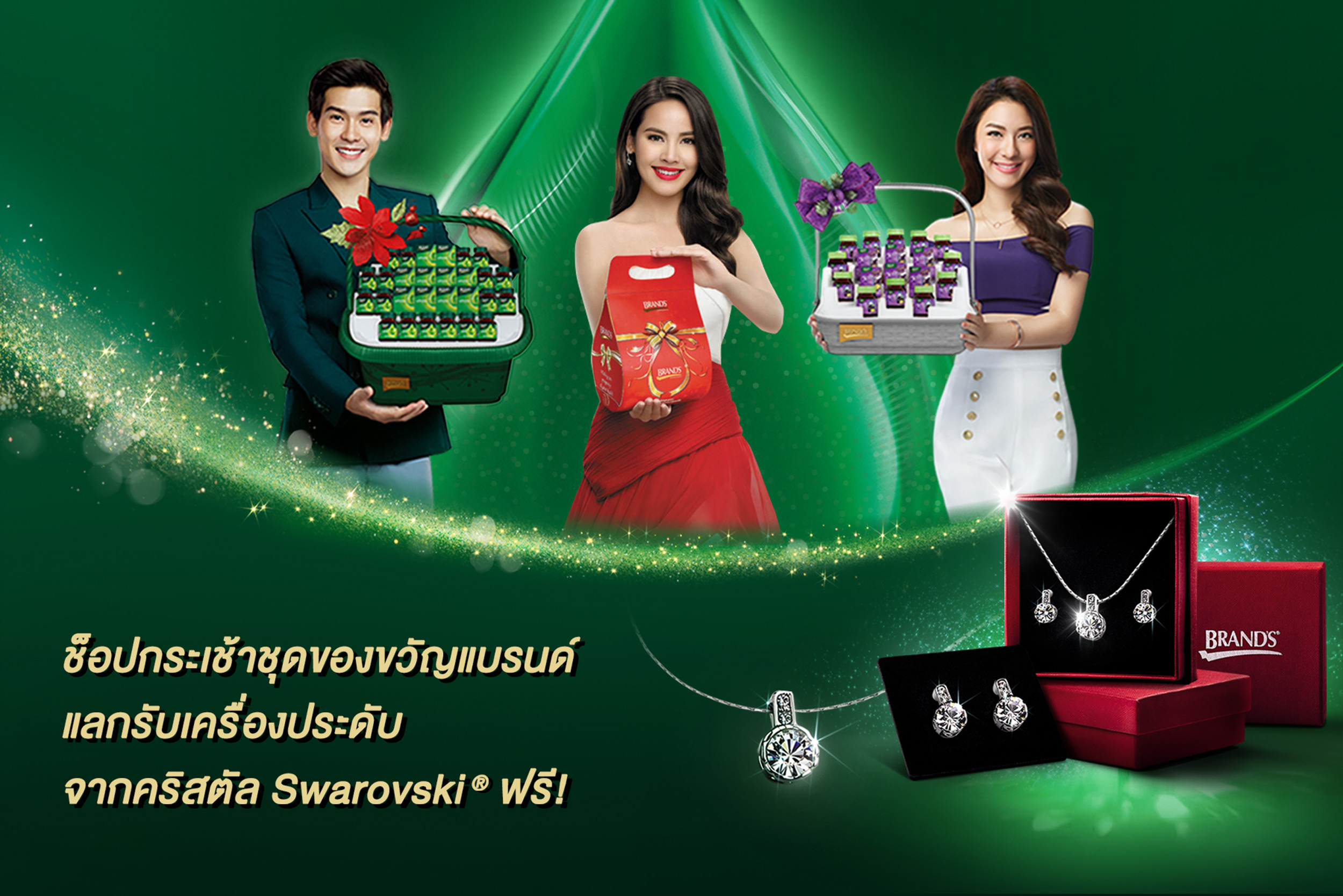 Richmenu_swarovski