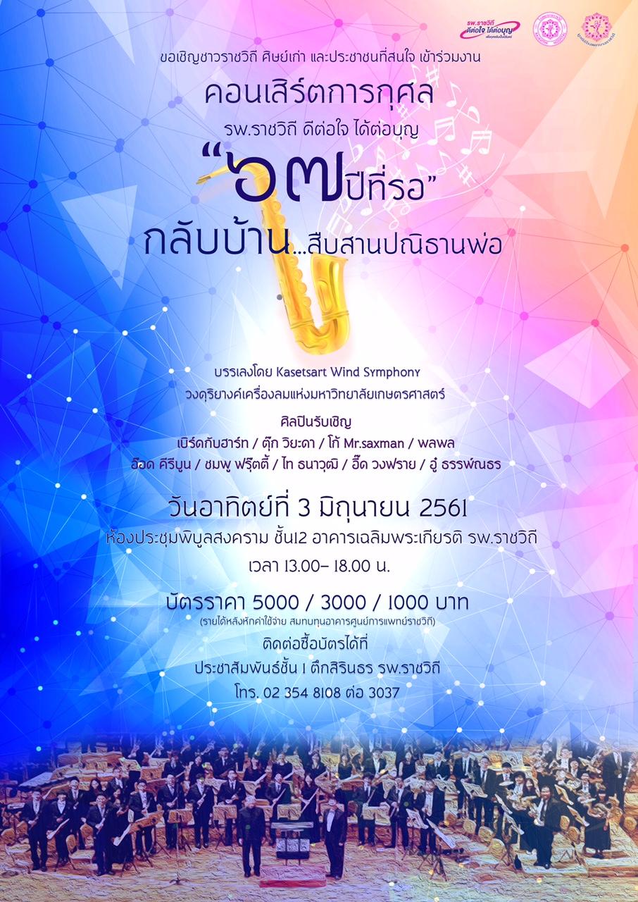 RJ_Concert67Years