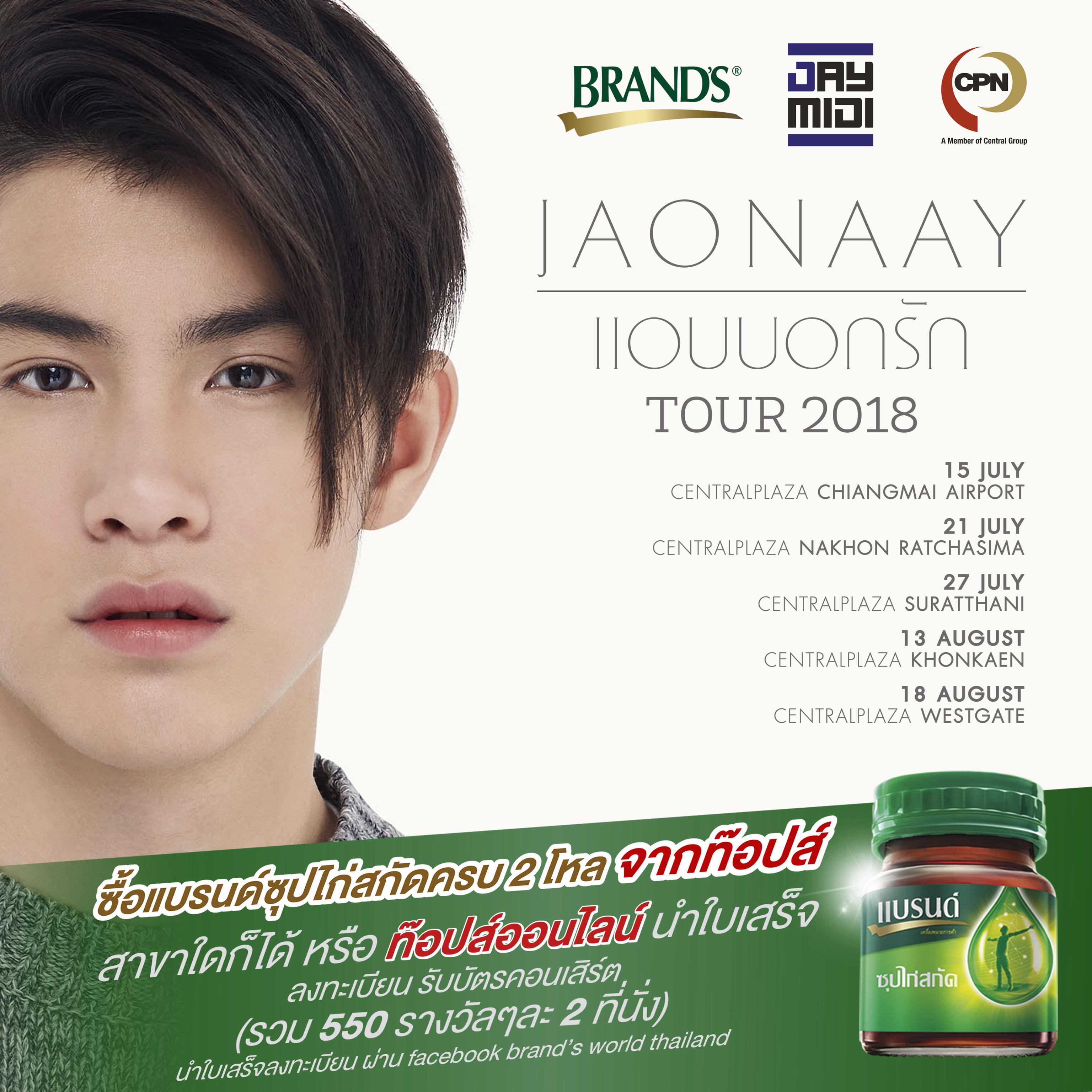 JAONAAY Tour 2018