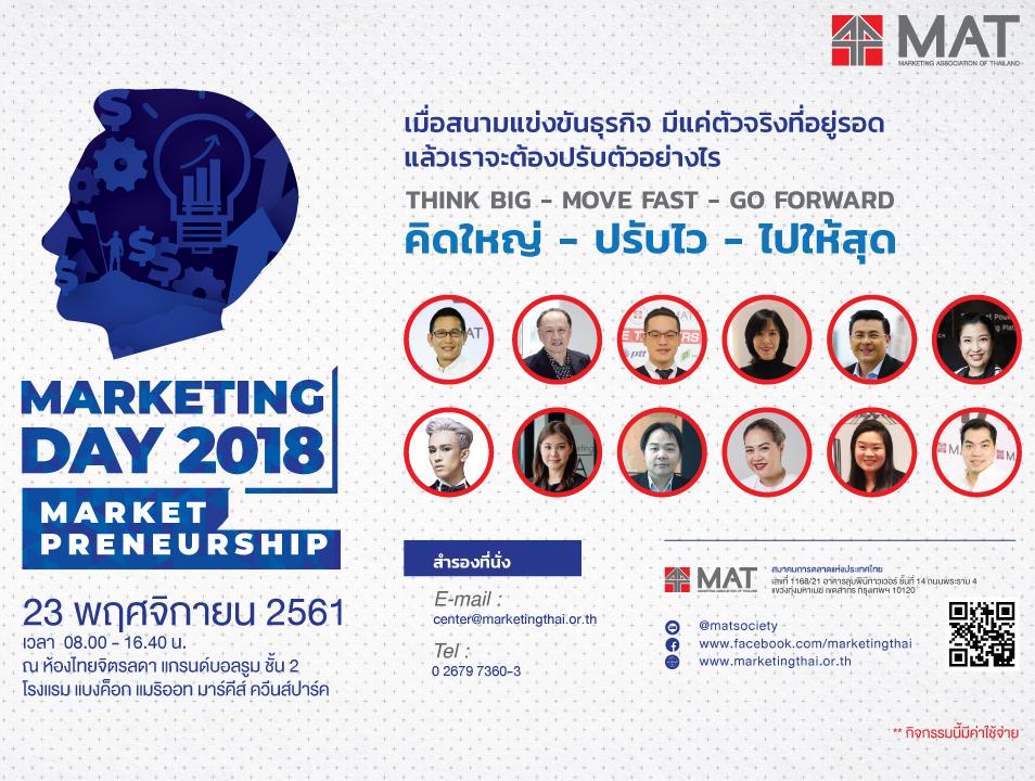 ภาพประชาสัมพันธ์งาน Marketing Day 2018