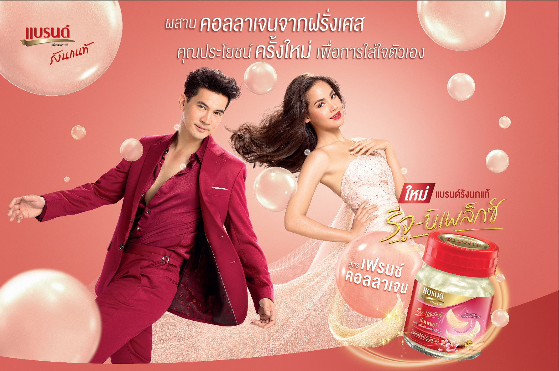 AW_BBN REJU_Ken yaya_120x100cm_Thai_CS6