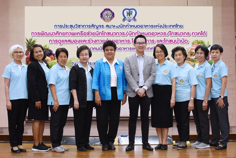 งานประชุมวิชาการสัญจรของสมาคมนักกำหนดอาหารแห่งประเทศไทย ที่ จ. ตรัง