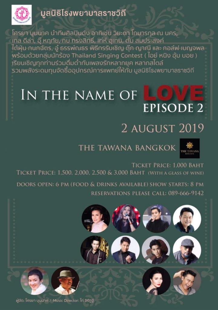 RJ - poster concert p'tuk2019