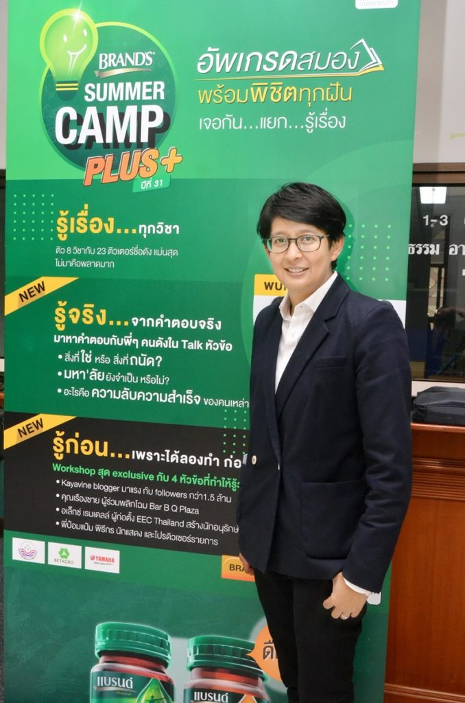 นันทนา ขาวปลื้ม ผู้จัดการทั่วไป บริษัท แบรนด์ ซันโทรี่ (ประเทศไทย)_resize_800