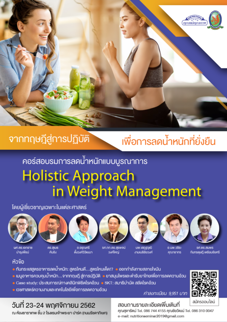 Holistic Approach in Weight Management-01