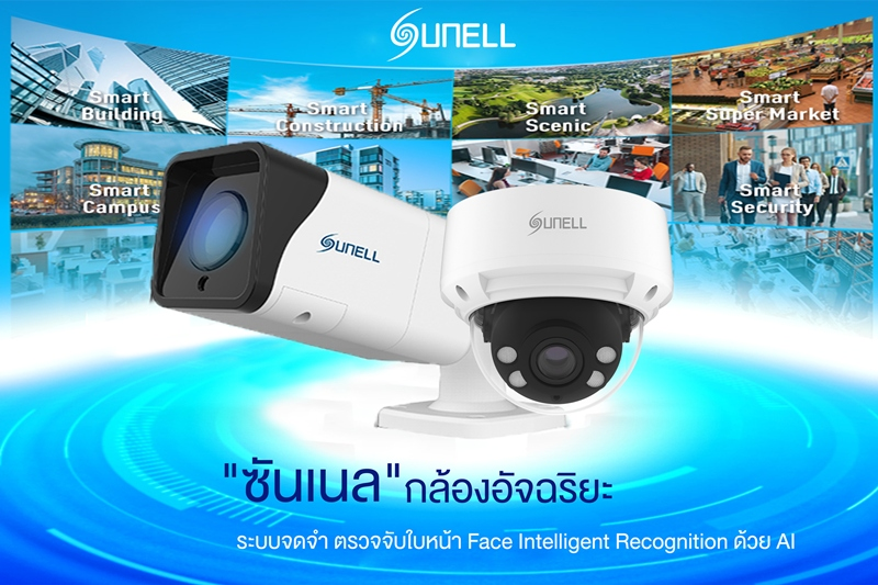 ASD Distribution (Sunell) Face Intelligent Recognition - AI_800