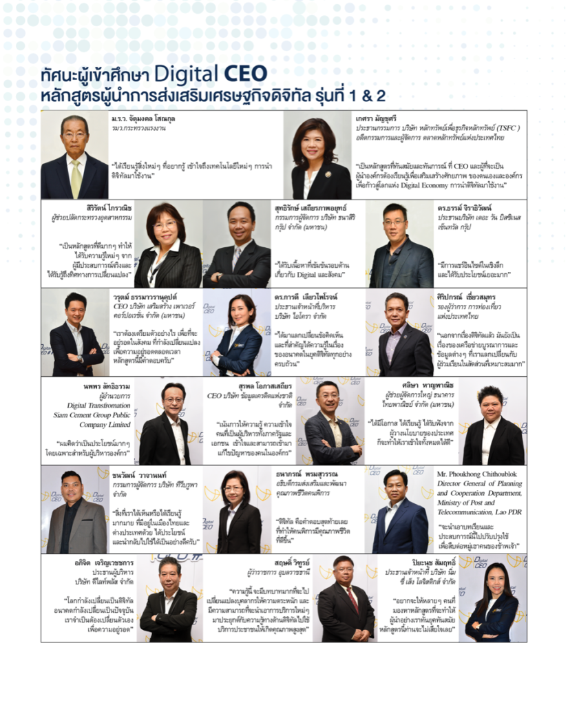 depa - CEO#3 p12