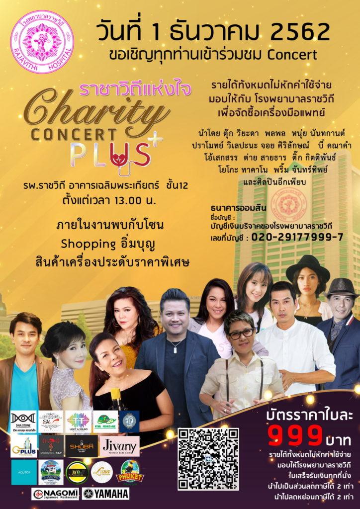 RJ - poster concert 2019 - 1