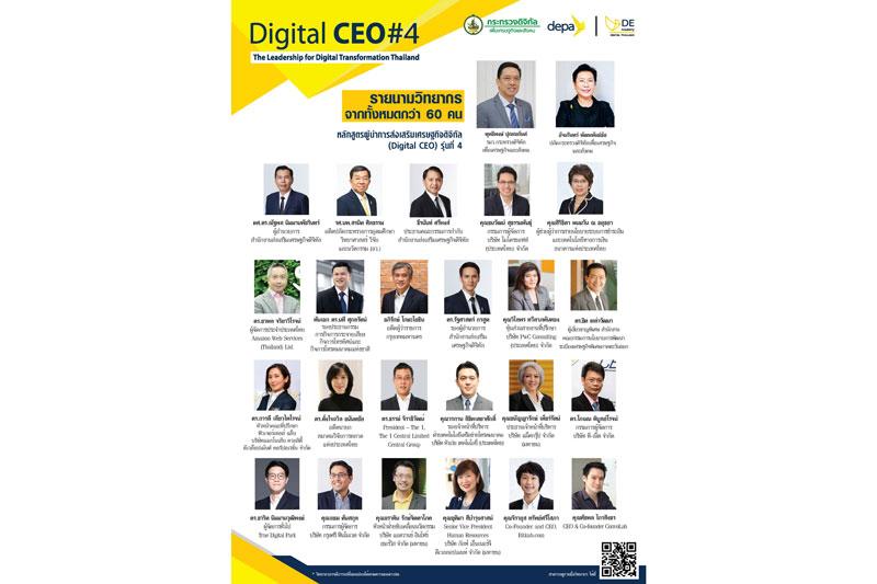 Speaker-CEO4_resize-1